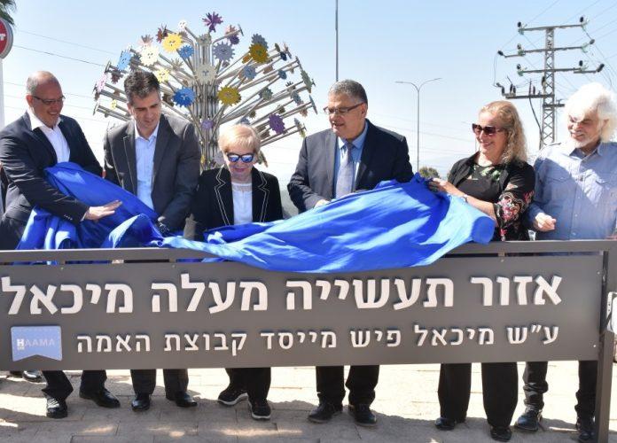 כהן ראש העיר ברדה ואלמנתו של מיכאל פיש חונכים את הכיכר החדשה בכניסה לאזור התעשייה החדש מעלה מיכאל