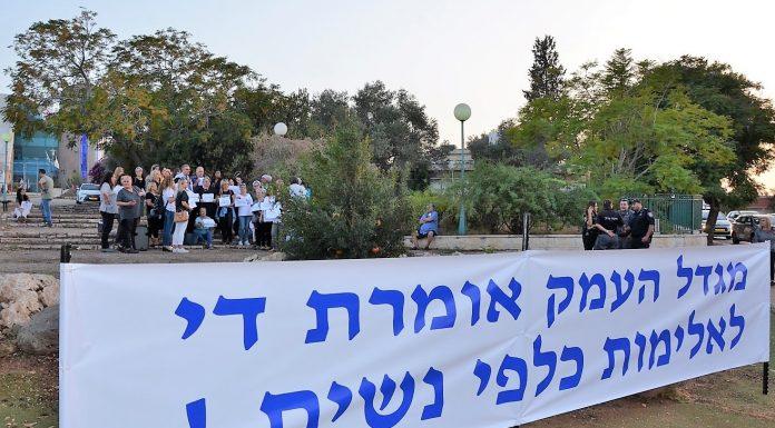 מגדל העמק אומרת לא לאלימות נגד נשים