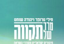 סיפור ההשראה הישראלי ממגדל העמק