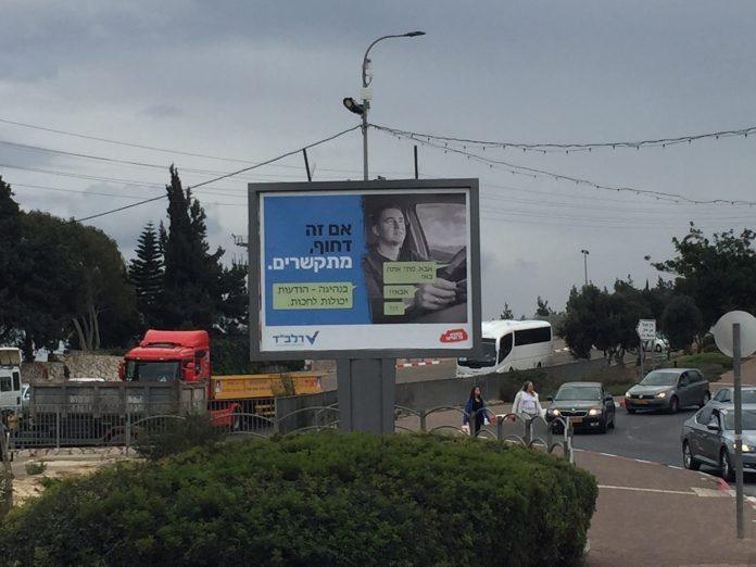 קמפיין למניעת שליחת מסרונים בזמן נהיגה