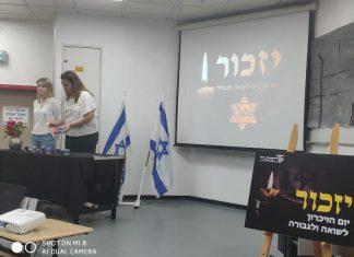 זוכרים את נספי השואה לראשונה על אדמת ישראל .