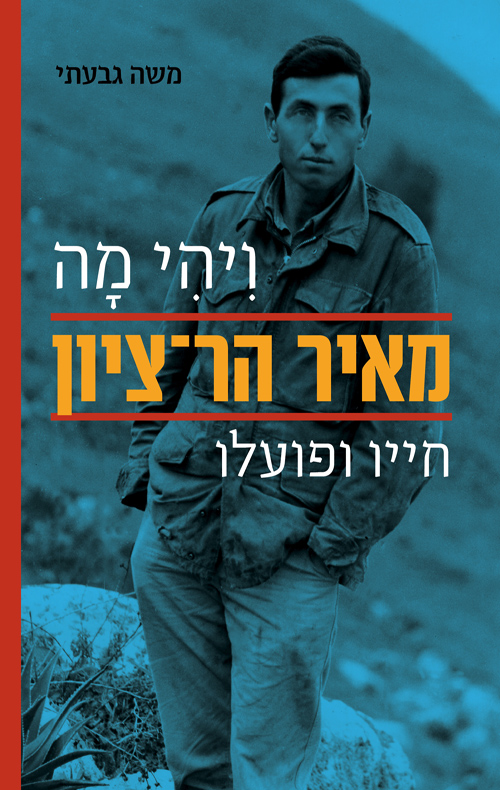 """במכינה הקדם צבאית ע''ש מאיר הר ציון בנוף הגליל יקדמו את חניכות וחניכי המכינה עם : הספר החדש: """"ויהי מה"""