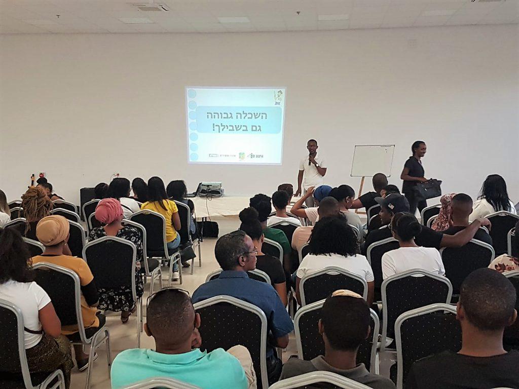 ערב חשיפה שכלל הרצאות וקואצ'ינג בנושאי אקדמיה ותעסוקה איכותית לצעירי העדה האתיופית.