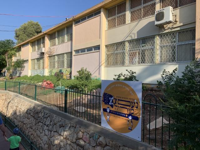 העירייה מקדמת פרויקט חיזוק בתי ספר מפני רעידות אדמה