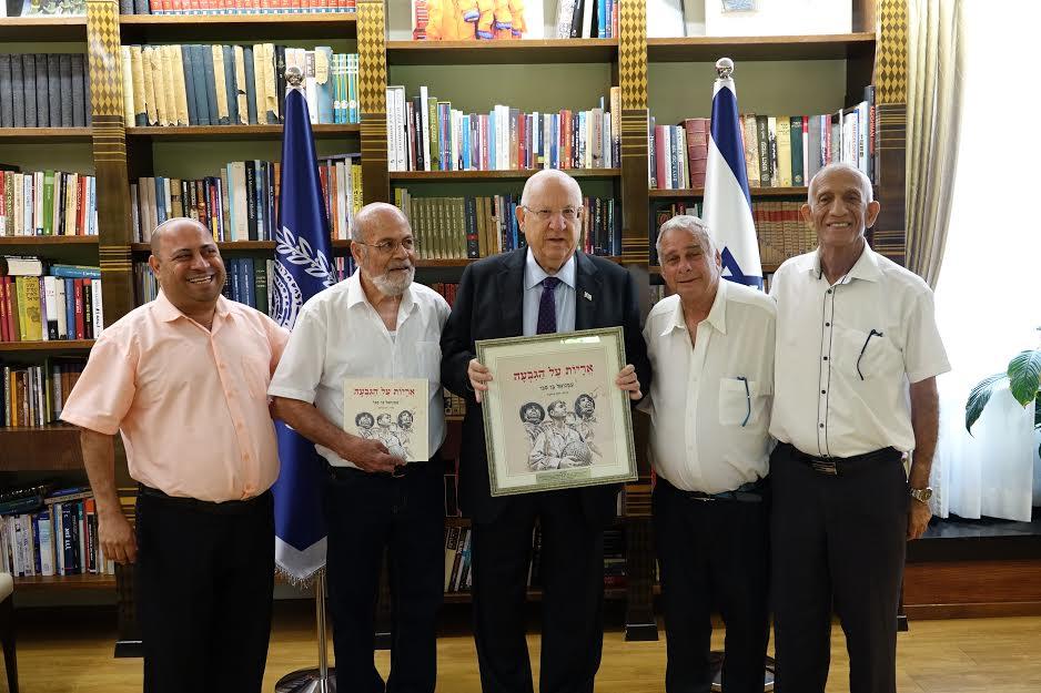 הצנחנים  והסופר עמנואל בן סבו עם הנשיא ראובן ריבלין