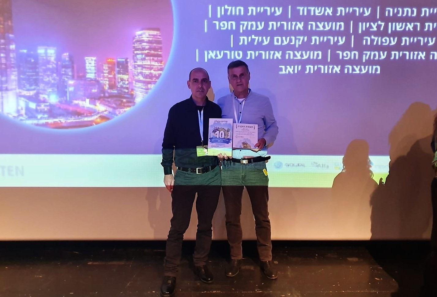 עפולה נבחרה לאחת מעשר הערים הירוקות בישראל