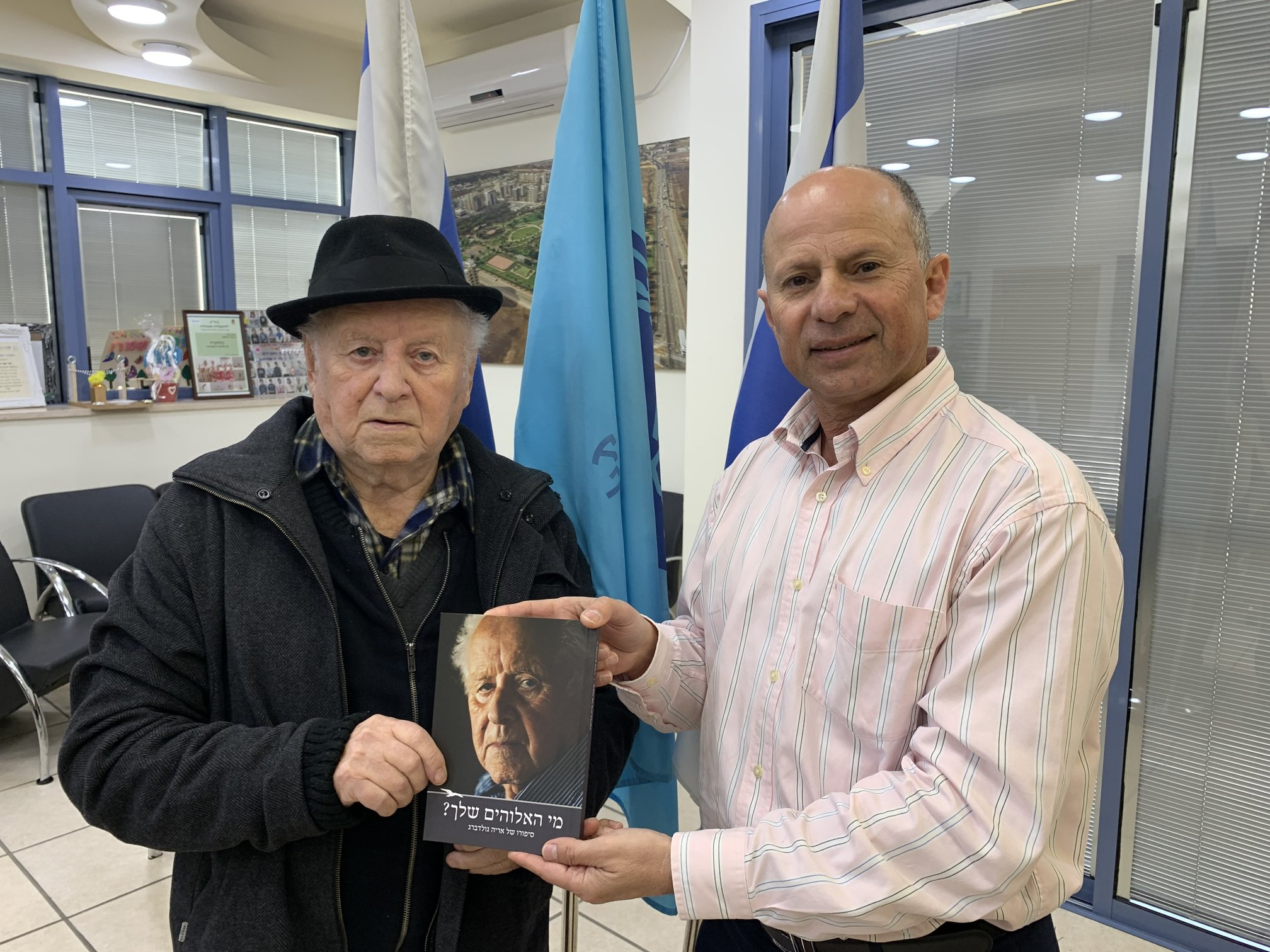 עפולה: טקס יום השואה בסימן 75 שנה לשחרור אושוויץ-בירקנאו
