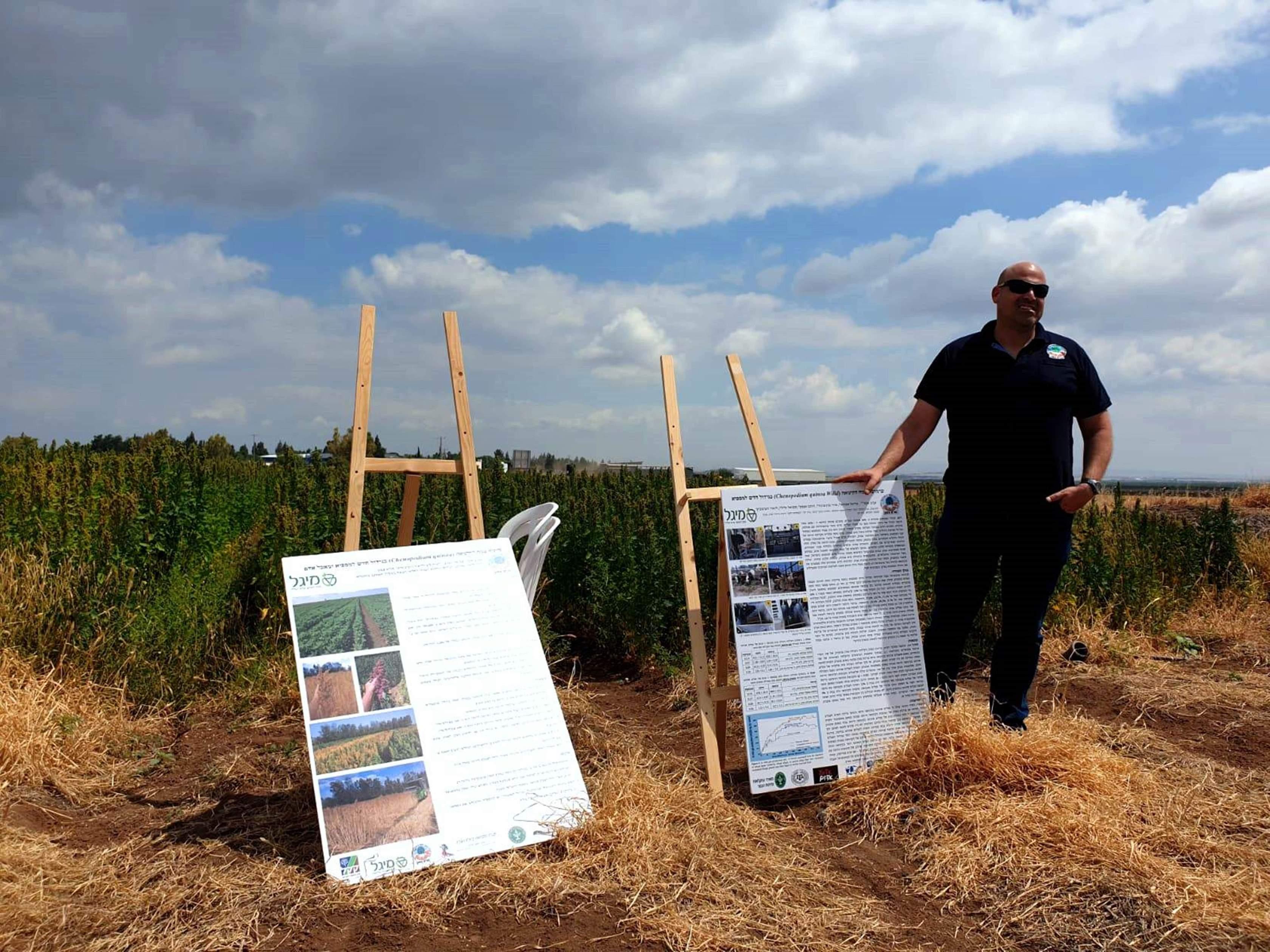 """חוקרי מו""""פ צפון ערכו סיור חשיפה ראשוני לחלקת מודל לגידול מסחרי של קינואה - במבוא חמה ברמת הגולן"""