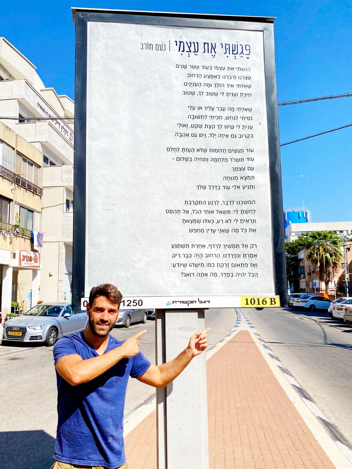 נועם חורב על רקע שיר שלו ברחובות עפולה