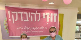 מרפאת כללית עמק הירדן מציינת את חודש מודעות לסרטן השד